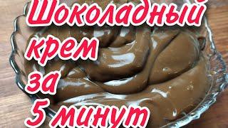 Шоколадный крем за 10 минут