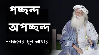 পছন্দ, অপছন্দ - বন্ধনের মূল আধার।  Like and Dislike, the Basis of Bondage - Sadhguru