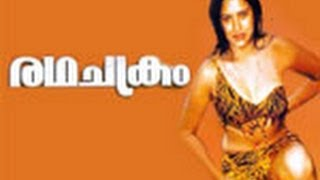 Radhachakram Malayalam Full Movie