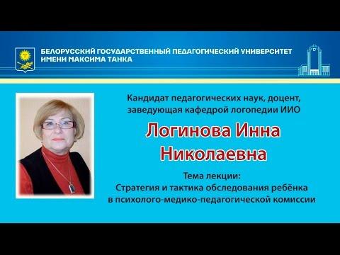 Стратегия и тактика обследования ребёнка в психолого-медико-педагогической комиссии