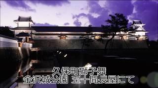 久保町獅子舞 金沢城 五十間長屋にて ばんがえし~よそぶり~やつぶし