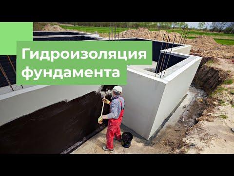 Гидроизоляция фундамента частного дома своими руками