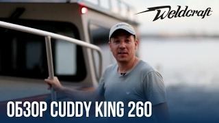Алюмінієвий катер з каютою для риболовлі та експедицій Weldcraft 260 Cuddy King   Огляд катери