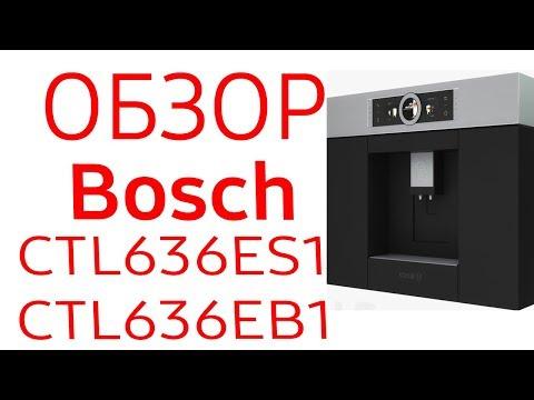 Кофемашина Bosch CTL636ES1 и CTL636EB1