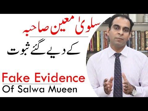Fake Evidence Of Salwa Mueen | Qasim Ali Shah