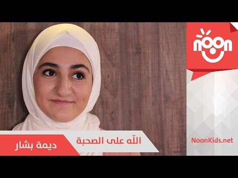 ديمة بشار - الله على الصحبة | Dima Bashar - Allah Alal Sohbeh