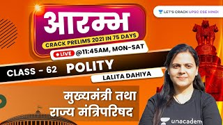 Chief Minister \u0026 State Council of Ministers | Aarambh Series - Polity | Crack UPSC CSE Prelims 21