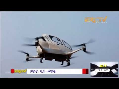 ERi-TV Tigrinya News from Eritrea for February 7, 2018