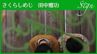 M-ON! MUSIC オフィシャルサイト:https://www.m-on-music.jp/ さくらし...