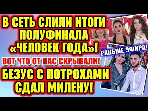 """Дом 2 Новости! ♡ Итоги полуфинала конкурса """"Человек Года"""""""