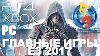 Топ 10 Самые ожидаемые игры 2017-2018 года на PlayStation 4, PC, XBOX по итогам E3 Expo