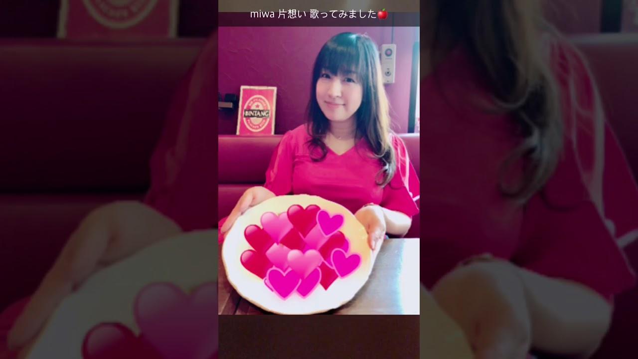 片想い miwa Covered by CoCon - YouTube