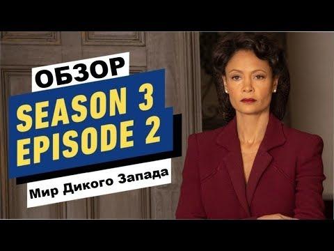 Мир Дикого Запада. 3 сезон 2 серия. Обзор