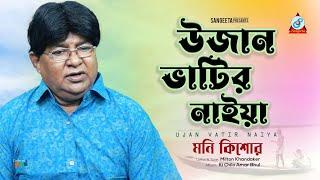 Ujan Bhatir Naiya Moni Kishore -.mp3
