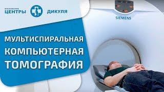 Мультиспиральная компьютерная томография (МСКТ)(ультиспиральная компьютерная томография является разновидностью компьютерной томографии и является..., 2014-01-22T13:02:23.000Z)