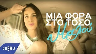 Μαλού - Μια Φορά Στο Τόσο | Malu - Mia Fora Sto Toso - Official Video Clip