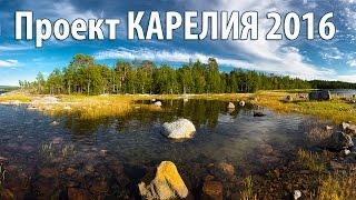Путешествия по Карелии: Анонс похода Карелия 2016 и сбор средств на снаряжение(Пожалуйста, поддержите проект