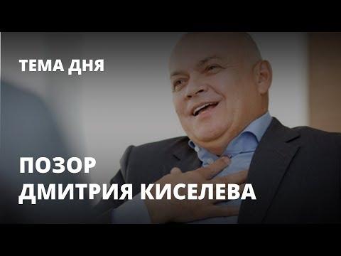 Позор Дмитрия Киселева.