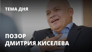 Позор Дмитрия Киселева. Тема дня
