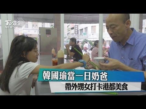 韓國瑜當一日奶爸 帶外甥女打卡港都美食