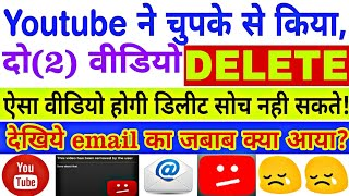 Why Youtube Delete My Video??😢 Youtube automatic delete my video without any reason!!🤔🤔