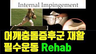 어깨 충돌증후군 예방하는 준비 운동 웜업 가동범위 루틴…