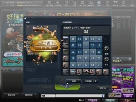 Counter-Strike Online-A世代解碼器 VS 星鑽彩砲 (金勳獎) 第2把入手