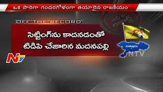 Group Politics Headache For TDP In Chittoor District - Off The Record - NTV