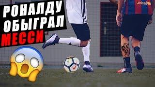 ОБУЧЕНИЕ ЛЕГКИМ ФИНТАМ РОНАЛДУ