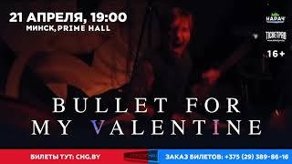 21.04.2019 - Bullet For My Valentine - Минск, PrimeHall