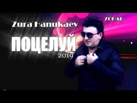 Zura Hanukaev - Поцелуй //Супер Песня 2019