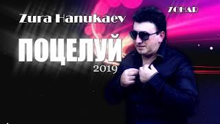 Поцелуй 2019 - Хит Новинка Восточная.Zura Hanukaev //Супер Песня