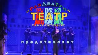 "Спектакль ""Волшебная лампа Аладдина"""