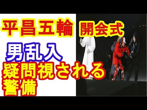 えっ! 平昌五輪開会式に男乱入、整備はどうなっているのか(News Curio)