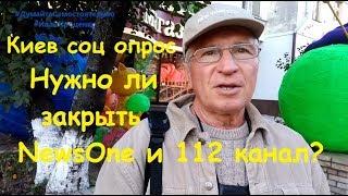 Киев Нужно ли закрыть NewsOne и 112 соц опрос Иван Проценко
