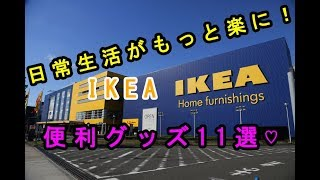【IKEA】あったら便利!日常生活が楽になるイケアのおすすめ商品グッズ11選♡~IKEA recommended product. thumbnail