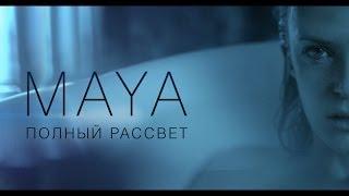 Смотреть клип Maya - Полный Рассвет