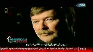 النبض الأمريكي | لقاء د.مايكل مورجان مع الكاتب والمحلل جون كونر وحلقة خاصة ضد الإرهاب