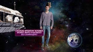 В космосе без скафандра. Популярная наука с Анной Урманцевой.(Официальный сайт http://www.mozgovoyshturm.ru/ Приближается день космонавтики и в связи с этим мы решили рассказать..., 2014-04-13T22:40:37.000Z)