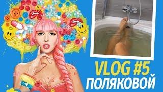 Влоги Поляковой. Принимаю ванну. Концерт в Николаеве. Разговор о жизни. Vlog 5.
