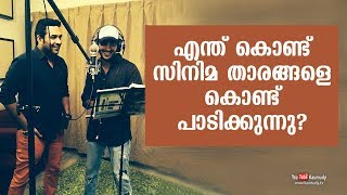 Gambar cover Why are the filmstars made to sing? | Gopi Sundar