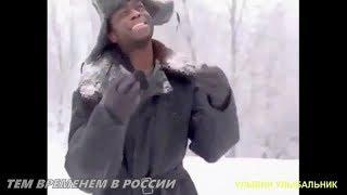 ТЕМ ВРЕМЕНЕМ В РОССИИ НОЯБРЬ #14 РУССКИЕ ПРИКОЛЫ