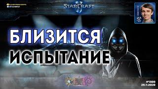 ПОБЕДЫ И ПОДГОРАНИЯ: Секретный Агент готовится к новым испытаниям в рейтинговых играх StarCraft II