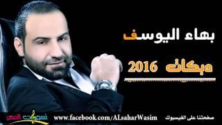 بهاء اليوسف - دبكات / Bahaa Al Yousef - dabkat  2016