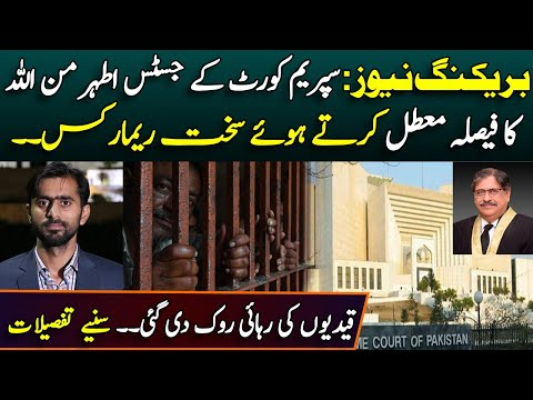 Siddique Jan: Very Important decision by Supreme Court of Pakistan || IHC | LHC | Siddique Jaan