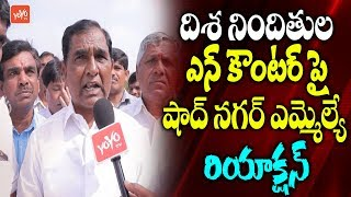 Shadnagar MLA Anjaiah Yadav Reaction On Disha Incident | Telangana News