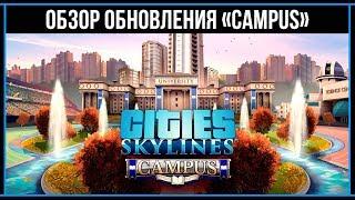 cities Skylines: «Campus» ОБЗОР ОБНОВЛЕНИЯ