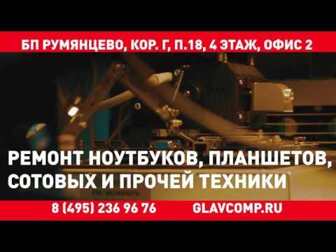 Ремонт ноутбуков, планшетов и ПК - ГЛАВКОМП