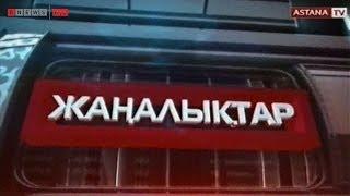 Astana TV қорытынды жаңалықтар (20:00) 14.04.14