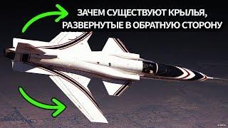 Почему у некоторых самолетов крылья развернуты в обратную сторону